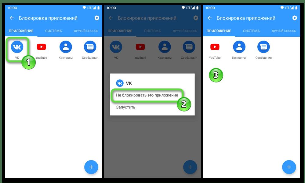Android Smart AppLock отключение обеспечиваемой средством защиты относительно того или иного приложения на девайсе