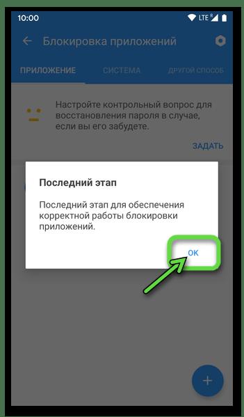Android Smart AppLock переход к процессу выдачи средству разрешений на доступ к системным модулям