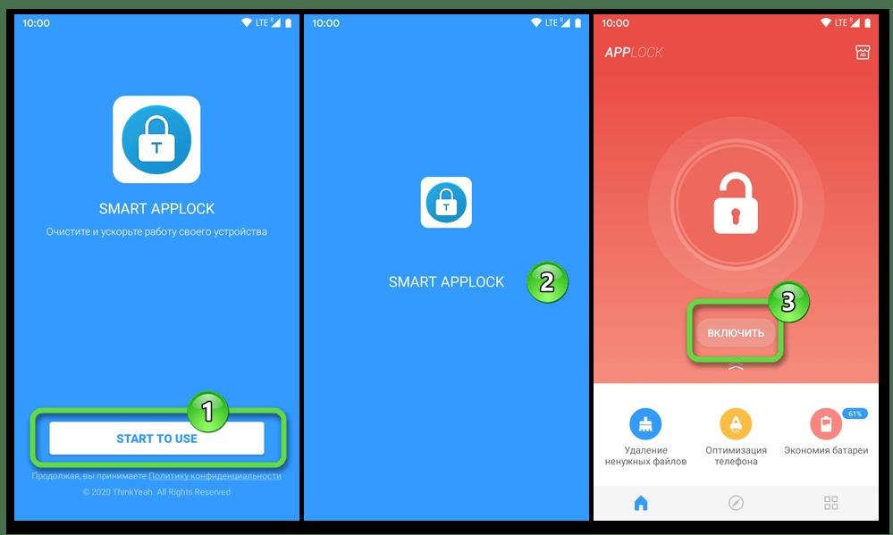 Android Smart AppLock первый запуск приложения на устройстве, переход к активации блокировщика софта