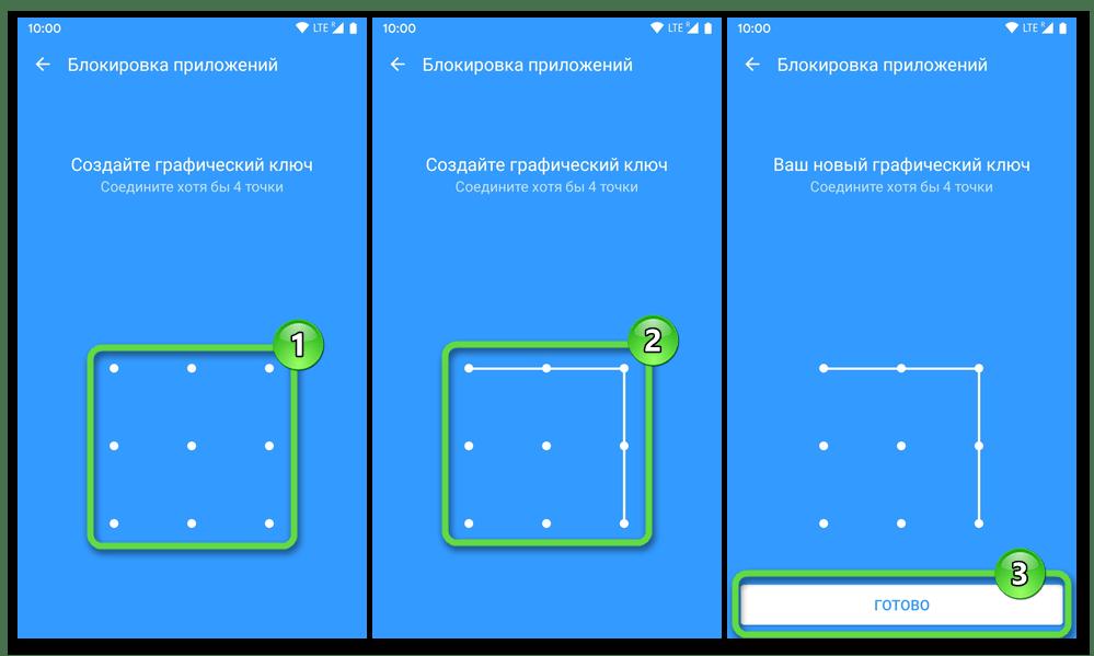 Android Smart AppLock установка графического ключа для блокировки открытия установленных на девайсе приложений
