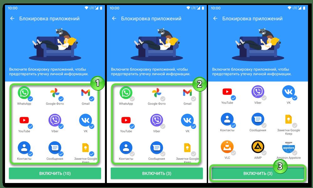 Android Smart AppLock Выбор защищаемых средством приложений