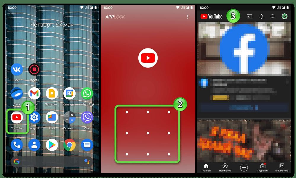 Android Smart AppLock запуск заблокированного средством приложения