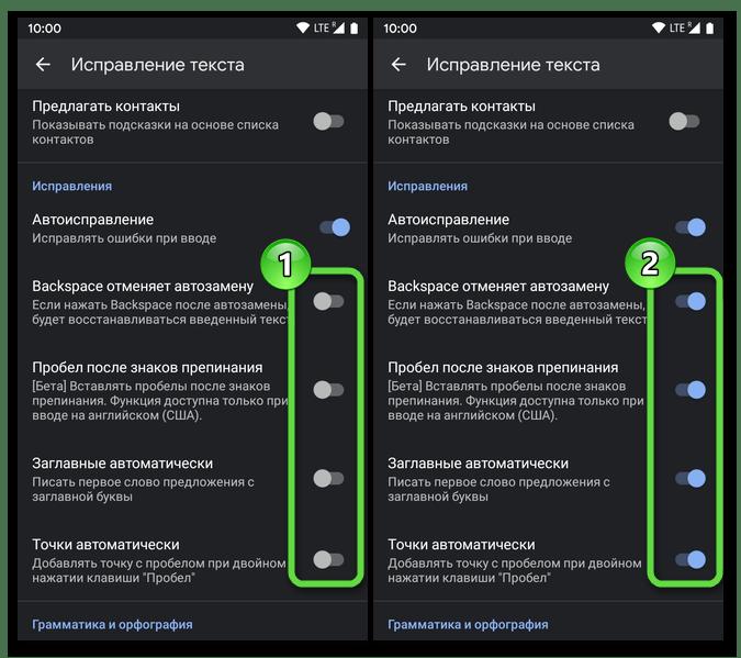 Android Включение дополнительных, подразумевающих автокоррекцию вводимого текста опций в Настройках виртуальной клавиатуры