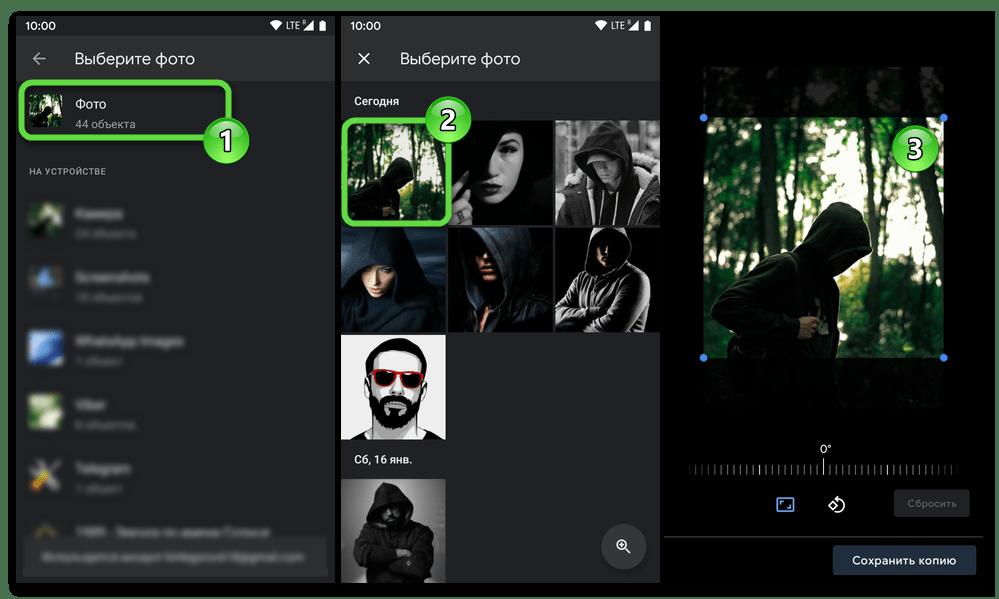Android - выбор фотографии для установки на контакт в Галерее устройства