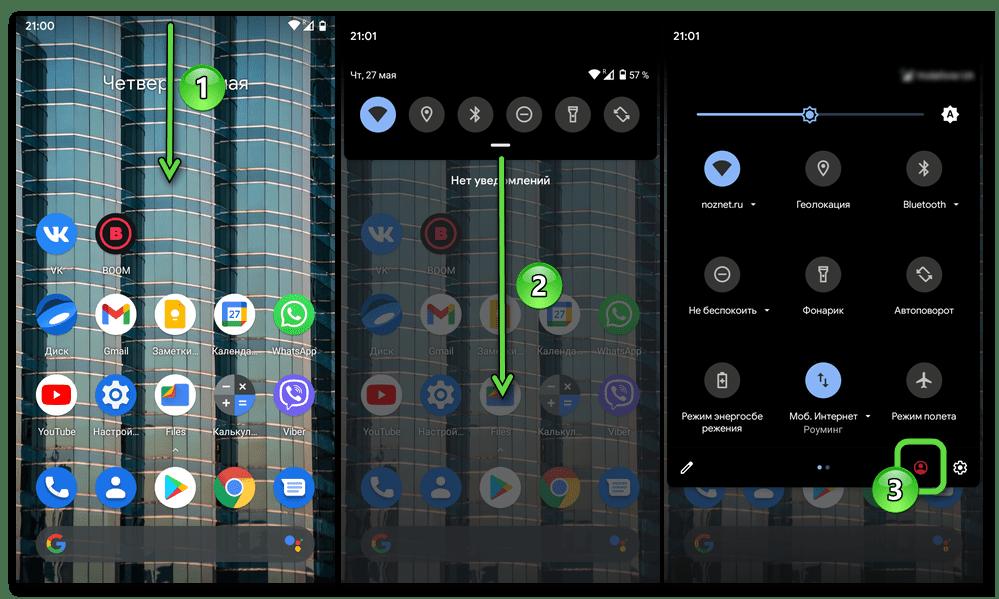 Android вызов панели быстрого доступа ОС, значок Сменить пользователя