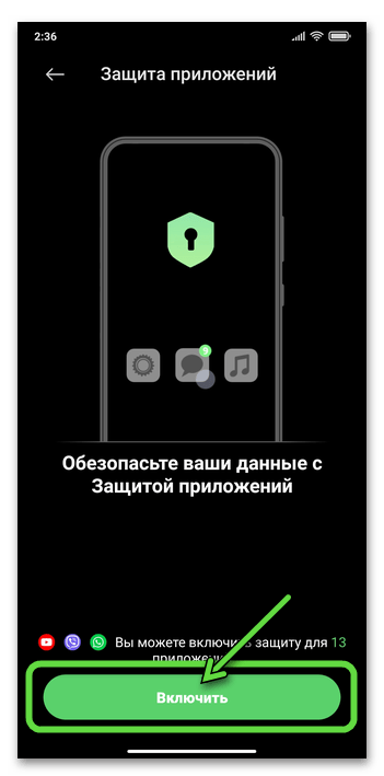 Android Xiaomi MIUI - Включение и конфигурирование системного средства Защита приложений