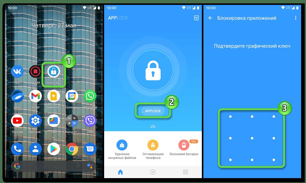 Android запуск настроенного Smart AppLock для пополнения списка защищаемых им приложений