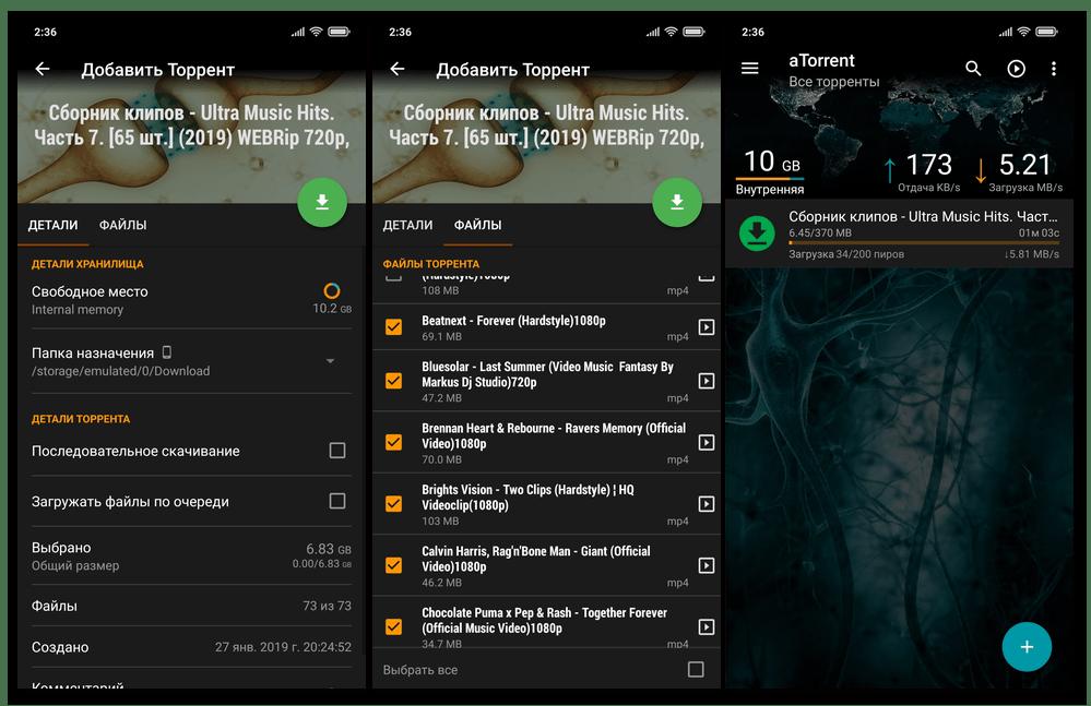 aTorrent для Android конфигурирование загрузки торрента, процесс скачивания