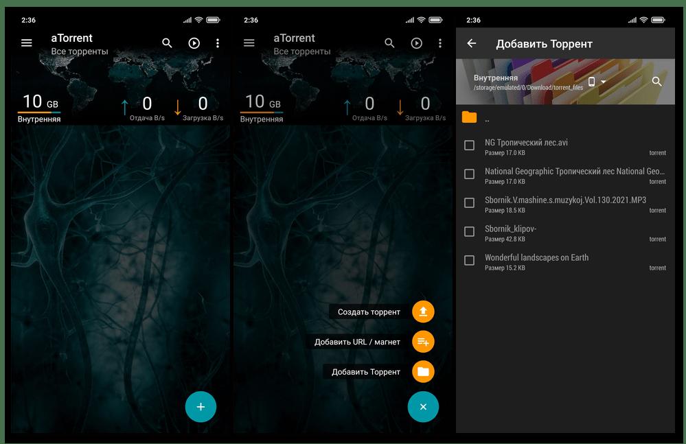 aTorrent для Android запуск приложения, добавление торрент-файлов