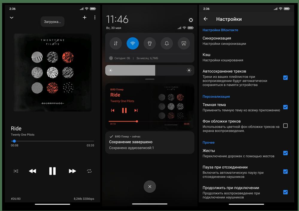 Bird Плеер для Android скачивание музыкальной композиции из ВКонтакте, Настройки приложения