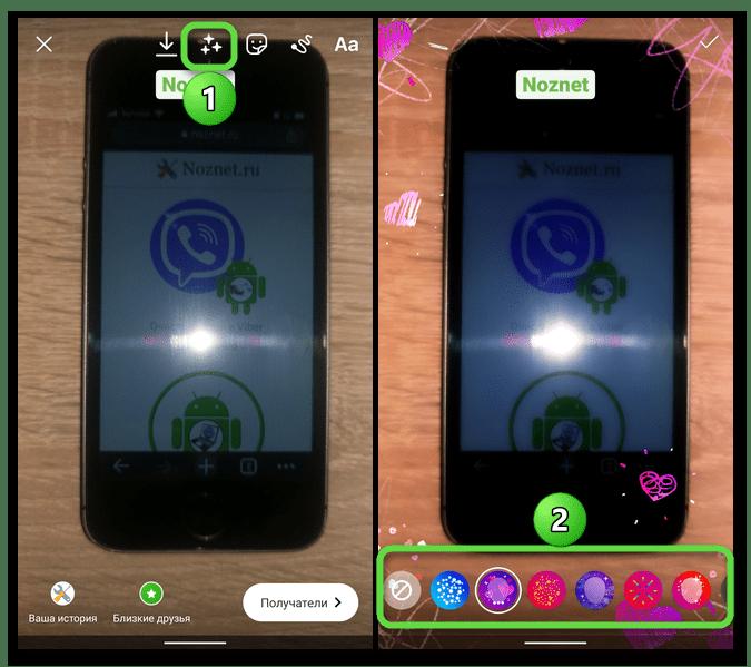 Добавление визуальных эффектов к сторис в приложении Instagram для Android
