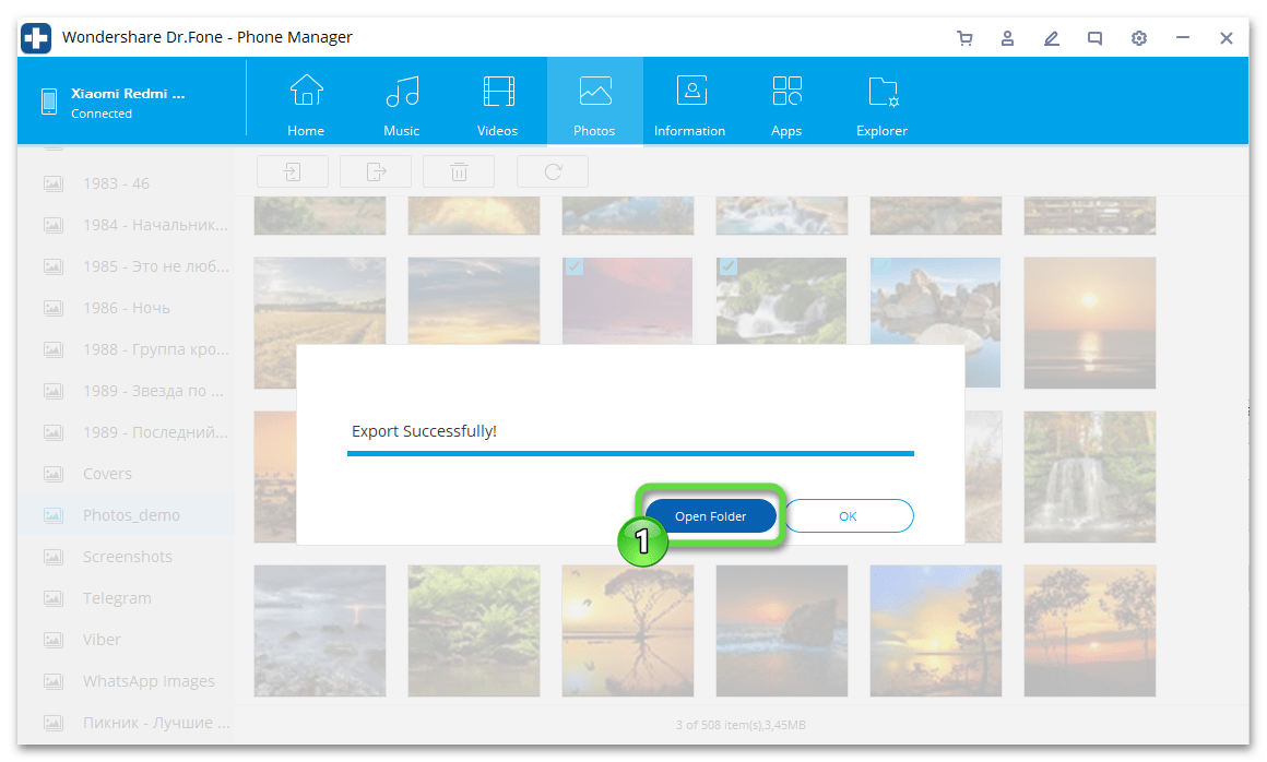 Dr.Fone Phone Manager экспорт фото с Android-девайса через программу завершен, переход в папку с сохранённым контентом