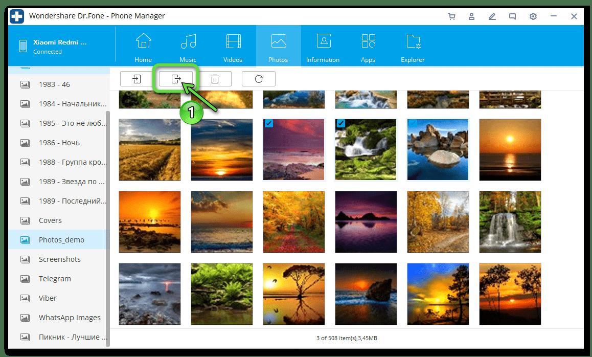Dr.Fone Phone Manager кнопка Export в разделе Photos программы