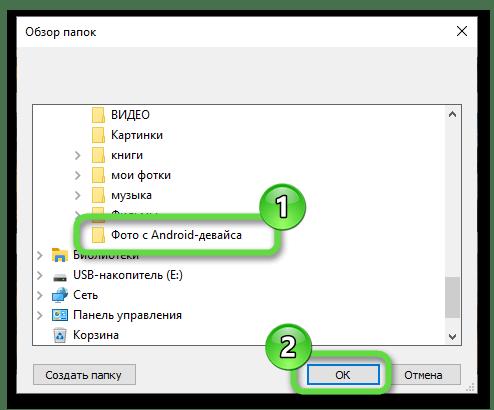 Dr.Fone Phone Manager выбор каталога для сохранения фото с Android-устройства на ПК через программу