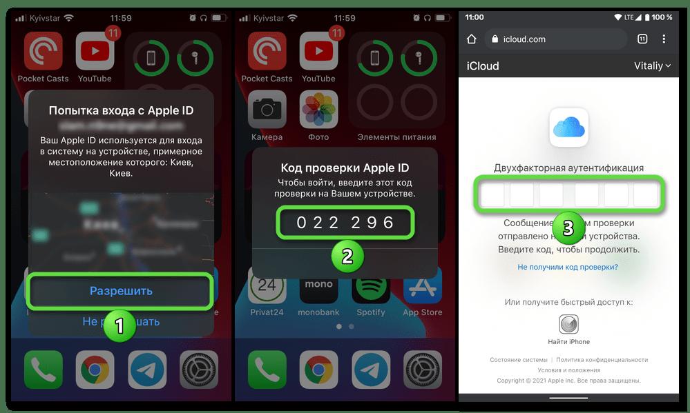 Двухфакторная аутентификация для входа в iCloud на телефоне с Android