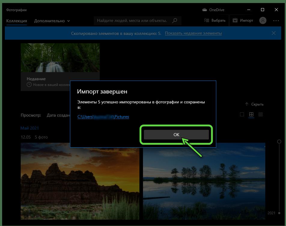 Фотографии Windows 10 импорт изображений с подключённого к компьютеру Android-девайса завершен