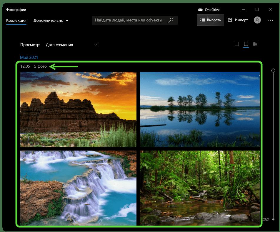 Фотографии Windows 10 отображение в программе импортированных с Android-девайса фото