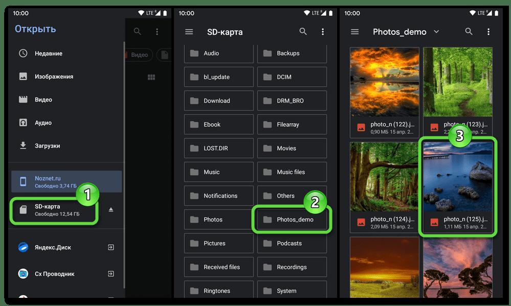 Gmail для Android выбор фото для отправки по электронной почте самому себе в хранилище смартфона