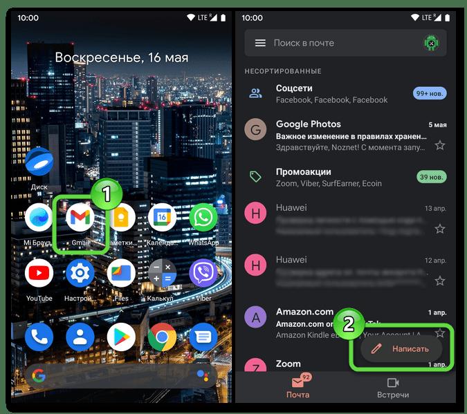 Gmail для Android запуск клиента, создание нового письма