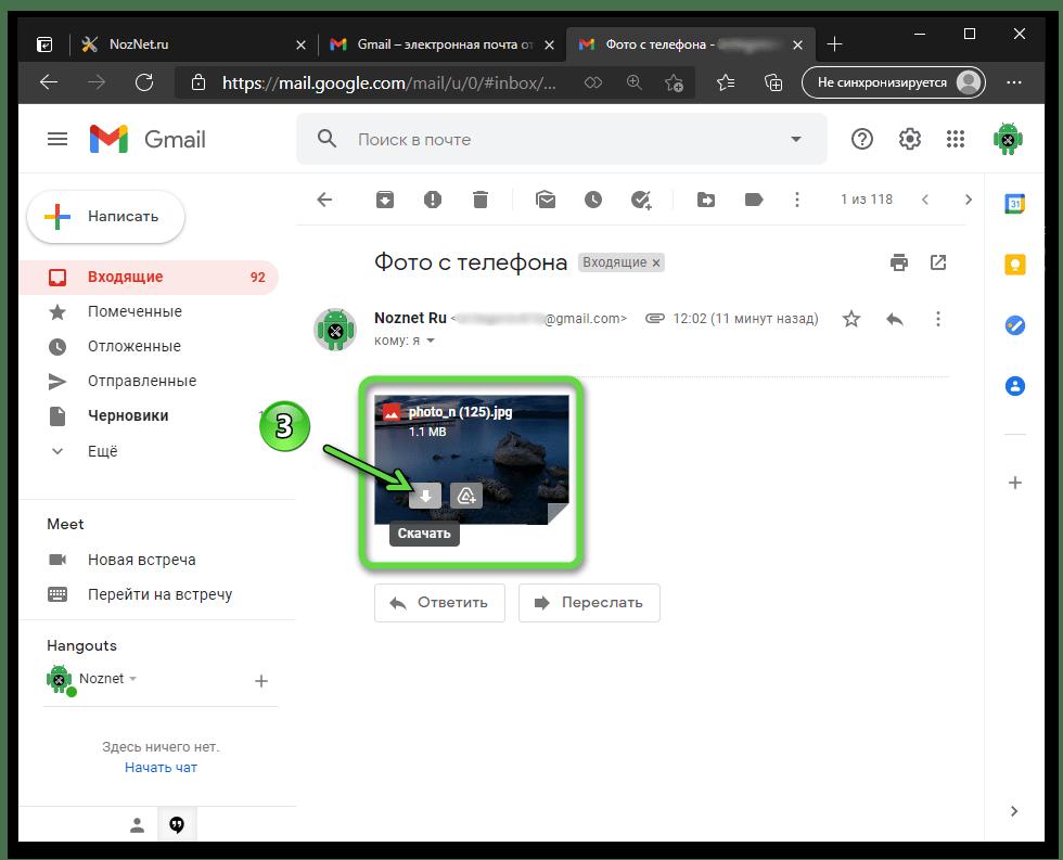 Gmail начало скачивания фото из письма на диск компьютера