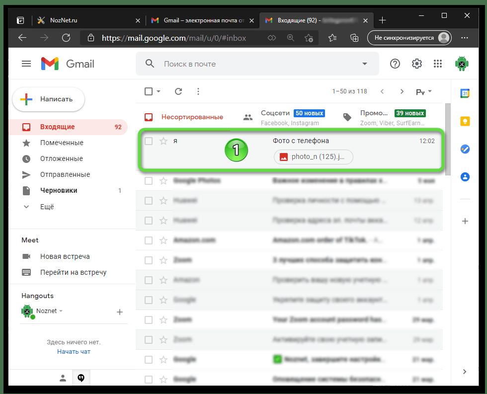 Gmail веб-версия - открытие отправленного самому себе с Android письма c вложенным фото