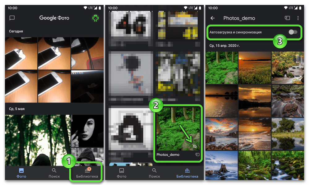 Google Фото для Android - Библиотека - Открытие папки с изображениями - Включение опции Автозагрузка и синхронизация