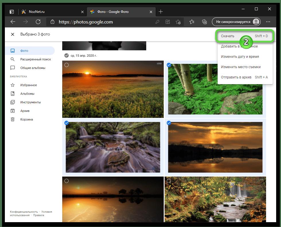 Google Фото функция Скачать для выбранных на веб-странице сервиса фотографий