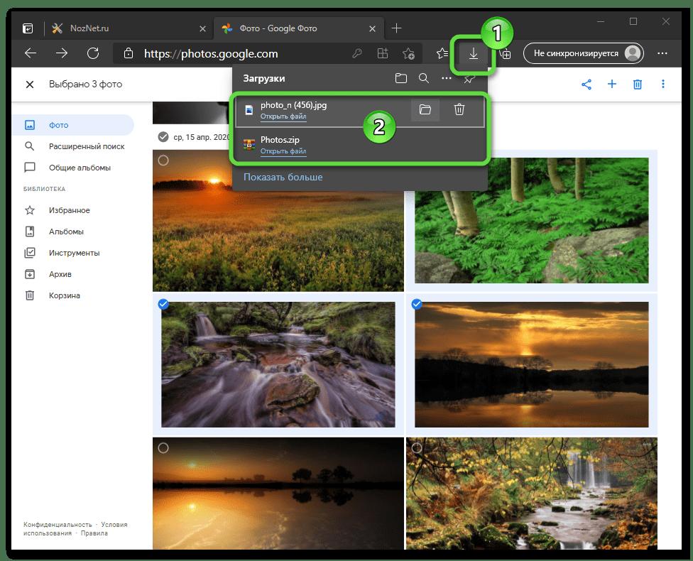 Google Фото скачивание одного или нескольких изображений с веб-страницы сервиса на диск компьютера завершено