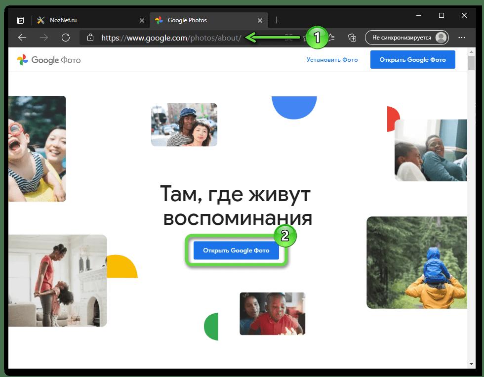 Google Фото веб-версия сервиса открытая в браузере на компьютере