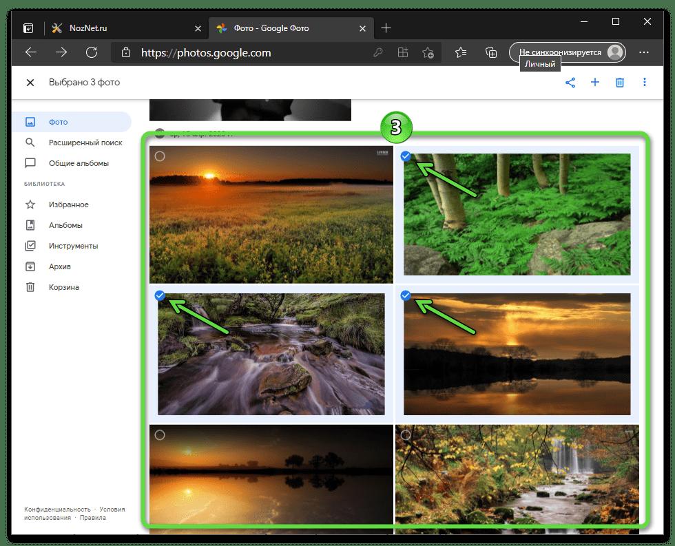 Google Фото выбор нескольких изображений на веб-странице сервиса