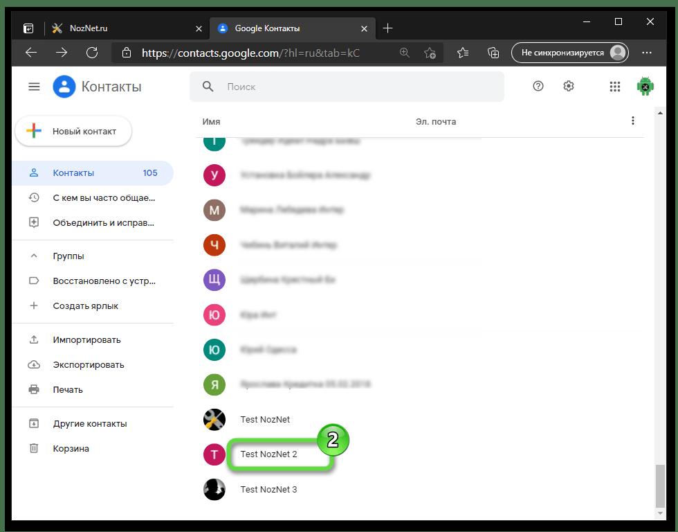 Google Контакты открытие карточки пользователя в адресной книге при доступе через браузер на ПК