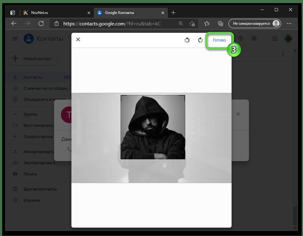 Google Контакты установка фото для карточки пользователя в адресной книге после обрезки и поворота