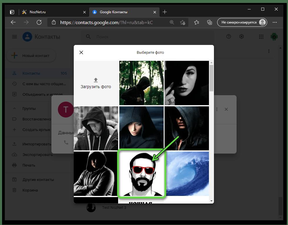 Google Контакты выбор фото для контакта из загруженных в сервис Гугл Фото