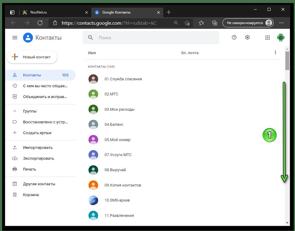 Google Контакты выполненный через десктопный браузер вход в сервис