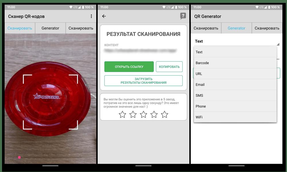 Интерфейс приложения сканера QR-кодов FREE QR Barcode Scanner QR Scanner QR Code Reader для Android
