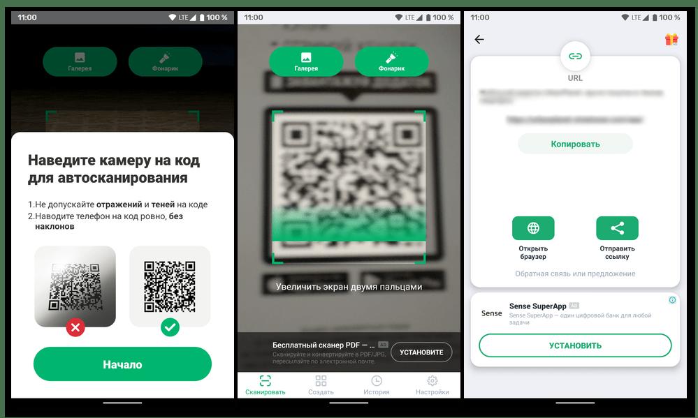 Интерфейс приложения сканера QR-кодов FREE QR Scanner Barcode Scanner & QR Code Scanner для Android