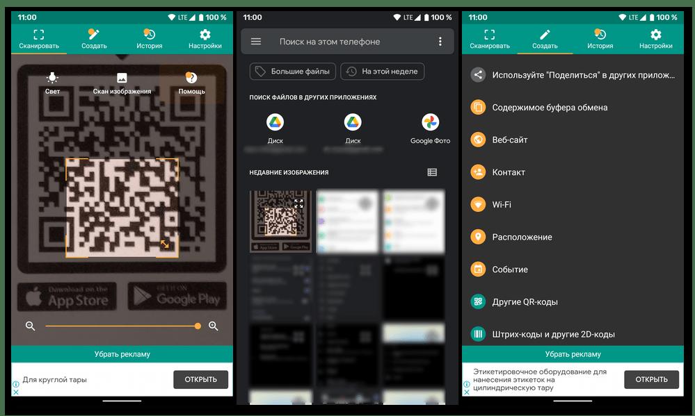 Интерфейс приложения сканера QR-кодов QR & Barcode Reader для Android