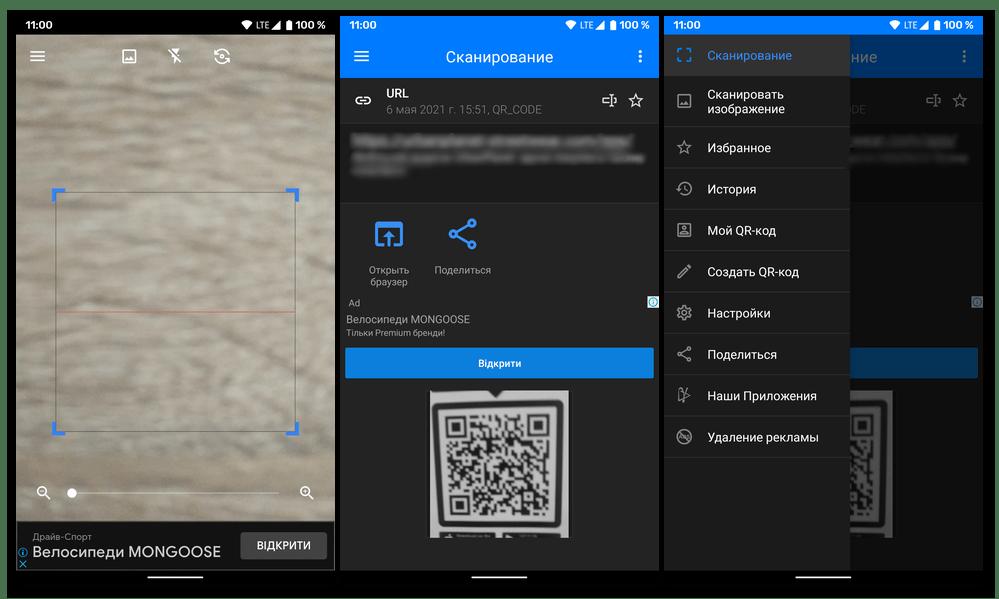 Интерфейс приложения сканера QR-кодов QR & Barcode Scanner для Android