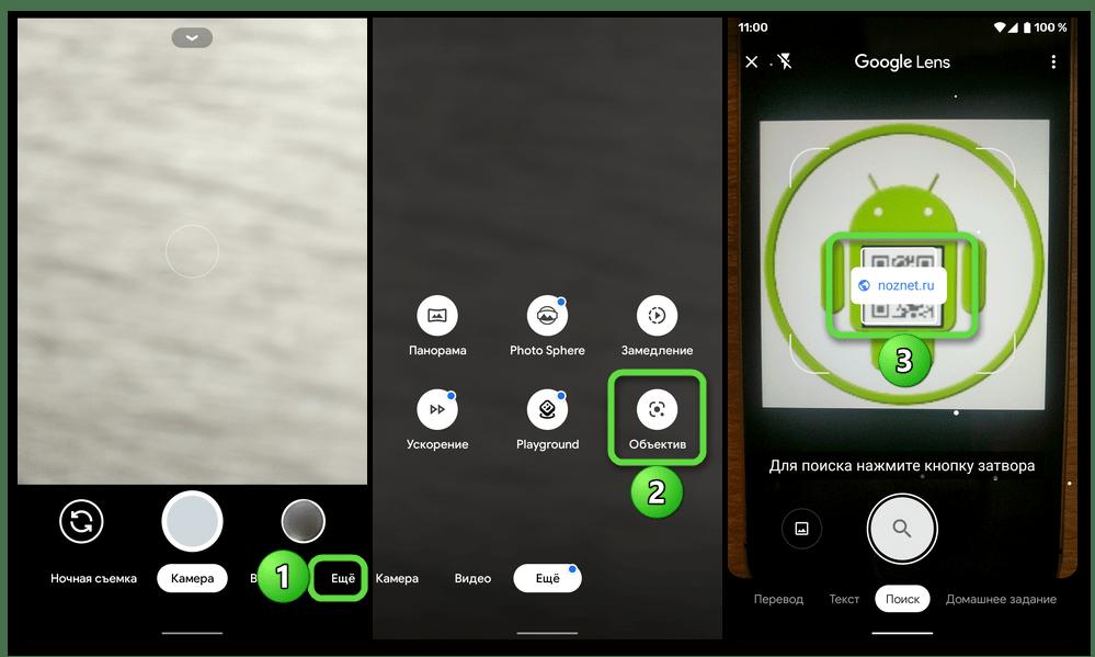 Использование встроенного в камеру сканера QR-кода на мобильном устройстве с Андроид