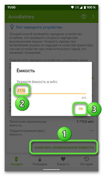 Изменить информацию о номинальной емкости аккумулятора в приложении AccuBattery на телефон с Android
