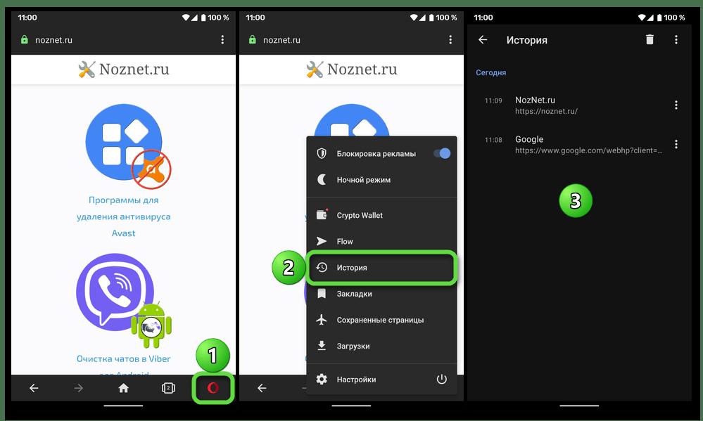 Как посмотреть историю браузера Opera на телефоне с Android
