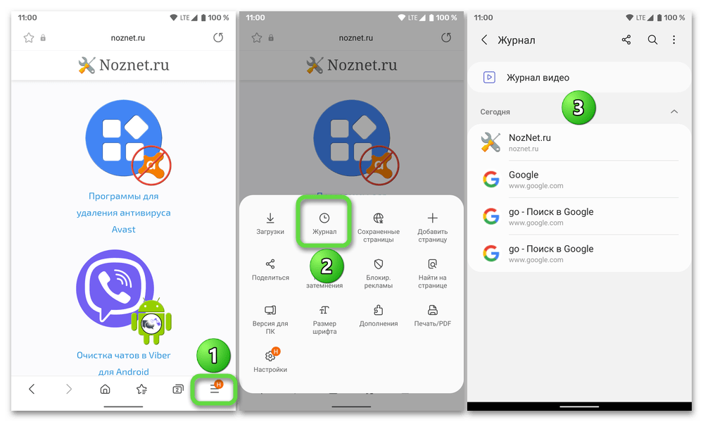 Как посмотреть историю браузера Samsung Браузер на телефоне с Android