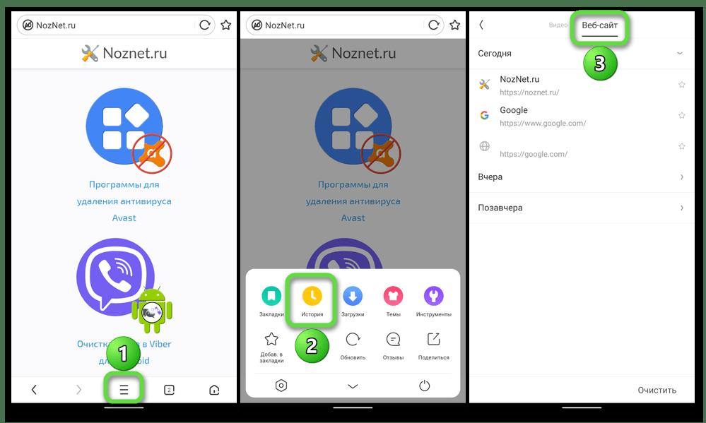 Как посмотреть историю браузера UC Browser на телефоне с Android