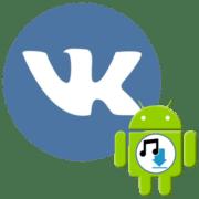Как скачать музыку с ВК на Андроид