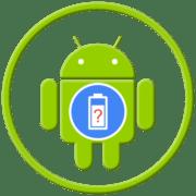 Как узнать емкость аккумулятора телефона на Андроид
