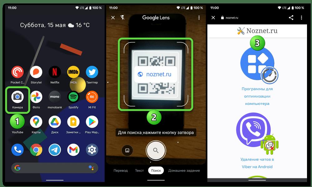 Как встроенной камерой отсканировать QR код на Андроид