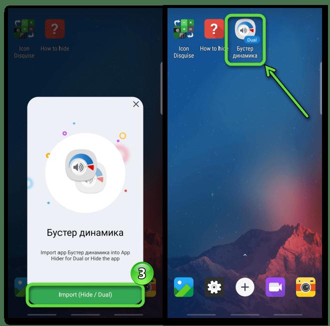 Клонирование приложения в AppHider
