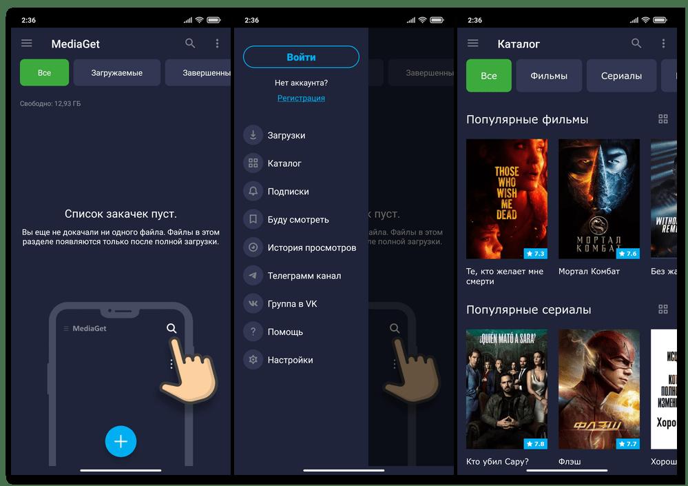 MediaGet для Андроид торрент клиент с доступом к обширному каталогу видео