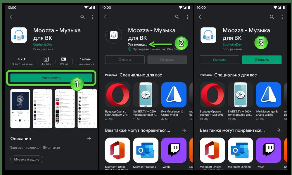 Moozza — Музыка для ВК установка приложения из Google Play Маркета
