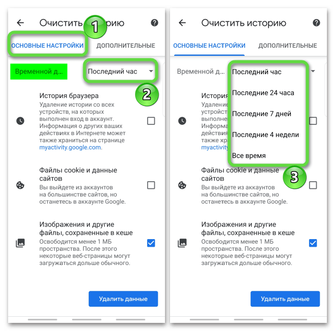 Настройка временного диапазона в Chrome на устройстве Samsung